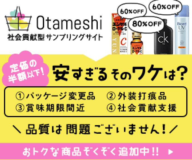 おトクに買って社会貢献!超安の大特価商品が多数あり「Otameshi (オタメシ) 」