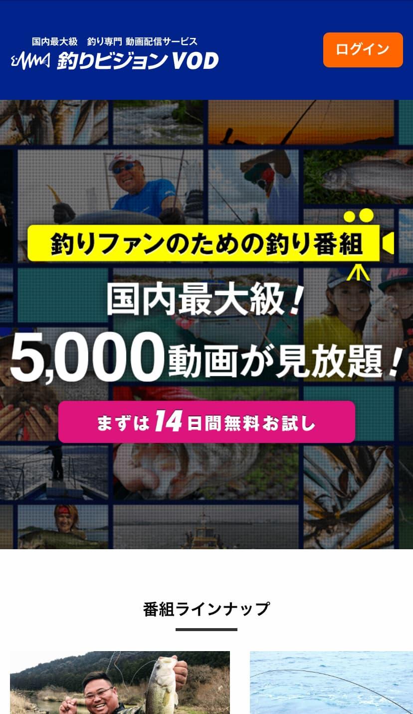 釣りビジョン釣り動画 無料1