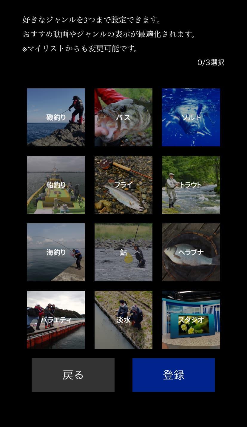 釣りビジョン釣り動画 無料