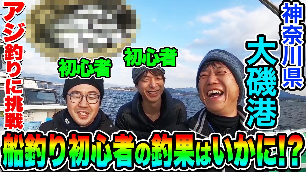 【メガアジ獲得】大磯港からアジ釣り船に乗ってみた!!