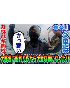【カワハギ釣り】大寒波に船釣りしたら大変な事になった!! in 神奈川県 久里浜