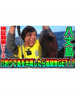 【八丈島】磯で穴釣りしたら高級魚GET!!