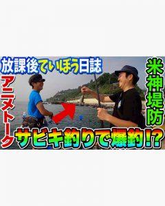 【放課後ていぼう日誌】サビキ釣りdeアニメ・漫画トーク!!  in 神奈川県 米神堤防