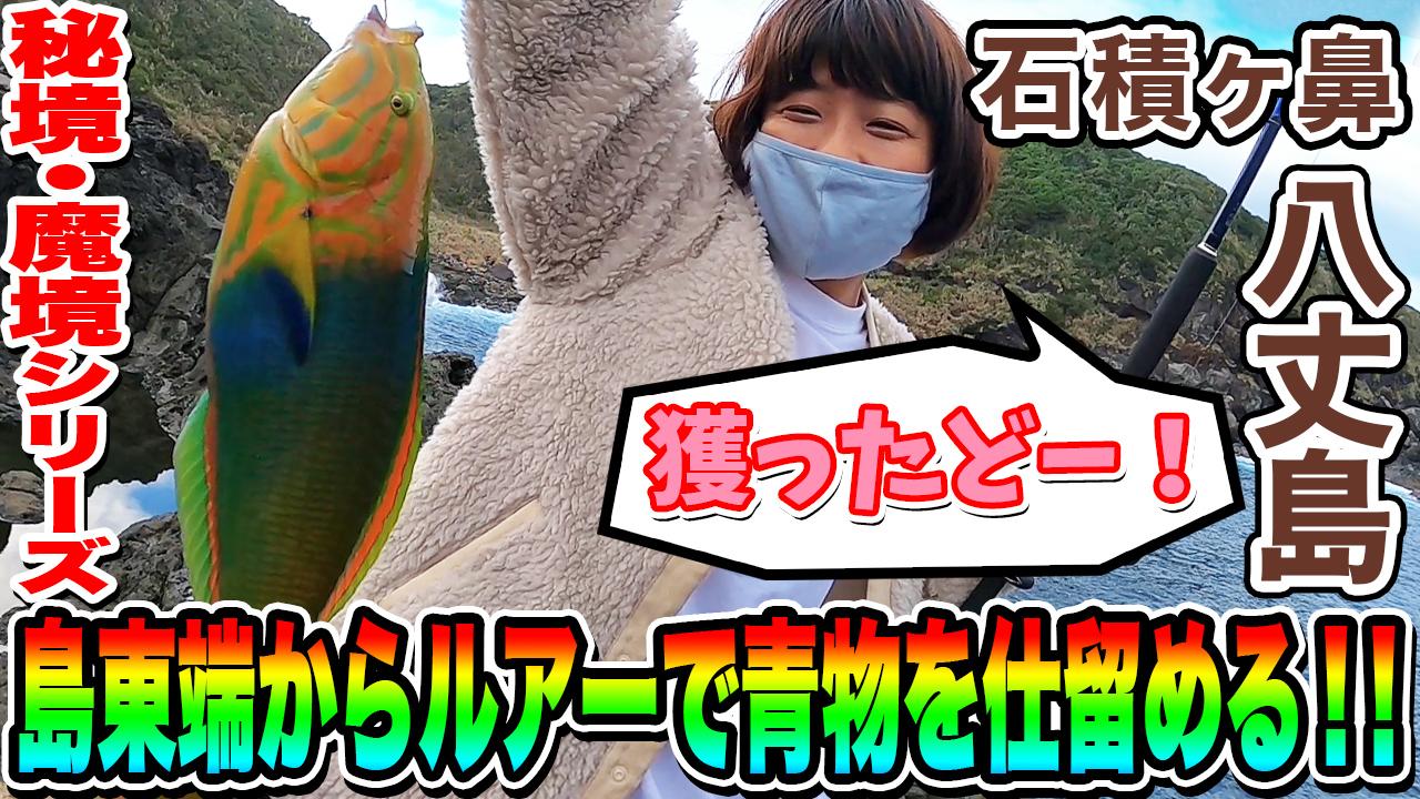 【八丈島 石積ヶ鼻】青物が釣りたくて島東端まで行ってみた!!