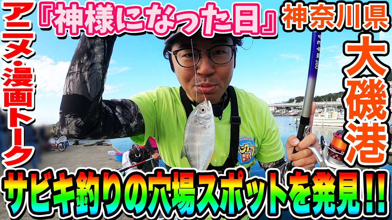 【神様になった日】サビキ釣りdeアニメ・漫画トーク!!  in 神奈川県 大磯港